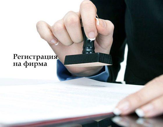 Права на съдружниците в ООД, актуални акценти.