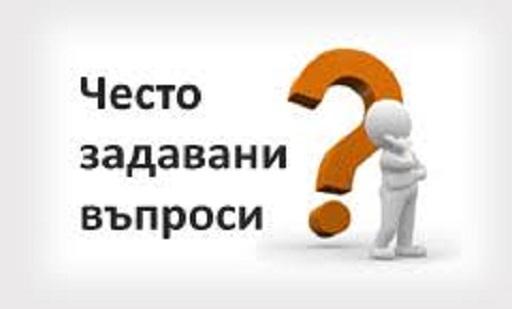 Често задавани въпроси за регистрация на фирма, актуално и сега.