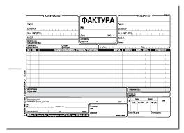 Безплатен софтуер за фактури