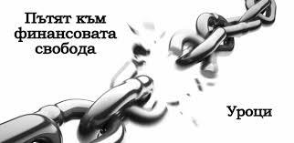 Пътят към финансовата свобода – Стойне Василев