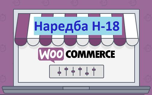 Наредба 18 Woo Commerce