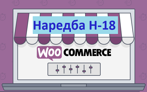 Plugin за WordPress по Наредба Н-18