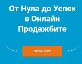"""Дропшипинг курс """"От 0 до Успех в онлайн продажбите"""" води курсът на Цветан Радушев"""